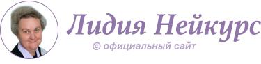 Лидия Нейкурс — Официальный сайт